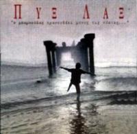 ბერძნული ესტრადა -CD1- The Greek music