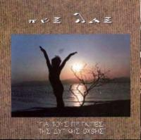 ბერძნული ესტრადა -CD2- The Greek music