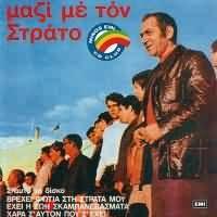ბერძნული ესტრადა -CD3- The Greek music