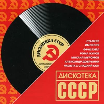Дискотека СССР #1 - Raritet Hits of USSR