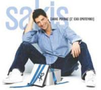 Greek music. Sakis