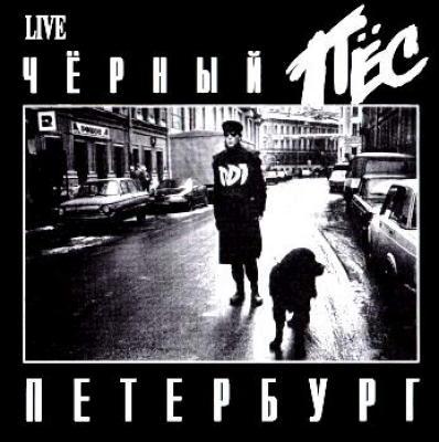 Черный Пес Петербург CD1