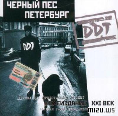 Черный Пес Петербург CD2