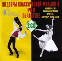 Королевский филармонический оркестр Дирижер Л. Кларк