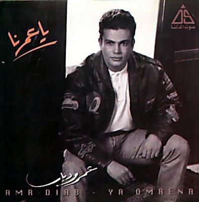 Ya Omrena -by- Amr Diab,  :  Song list